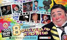 VIII Всемирный Фестиваль Клоунов