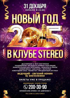 Программа нового года клубе