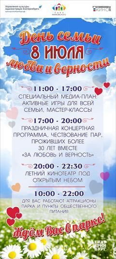 Конкурсы для праздника любви и верности