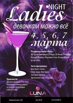 eroticheskiy-klub-luna